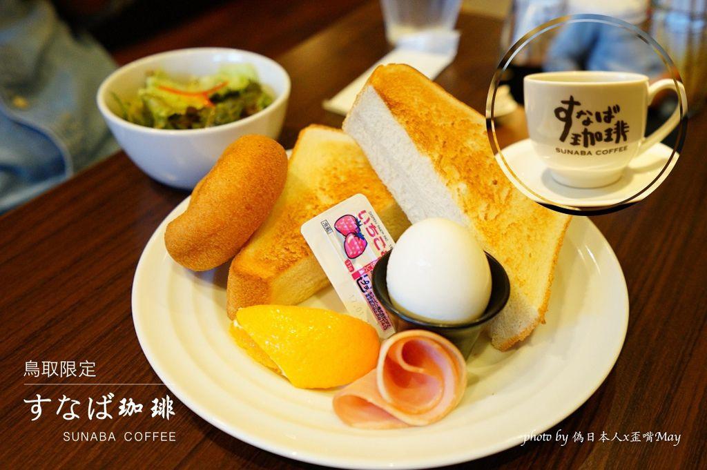 鳥取 | 鳥取人的驕傲『すなば珈琲(砂場珈琲) 』! 買咖啡送早餐,只要一枚銅板就飽腹真的太划算了 @偽日本人May.食遊玩樂
