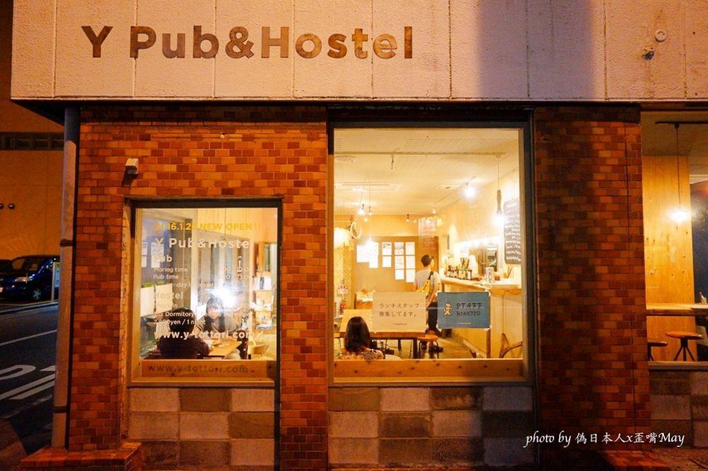 鳥取 | Y PUB&HOSTEL TOTTORI。時尚設計風平價住宿/車站走路5分鐘/早餐好吃又便宜/晚上不用出去找酒吧 @偽日本人May.食遊玩樂