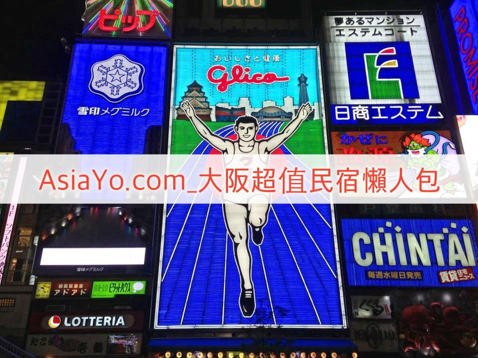 [日本住宿] 大阪民宿懶人包 x AsiaYo.com (超過10間精選住宿/附交通說明/室內照片) (文末有抽獎活動) @偽日本人May.食遊玩樂