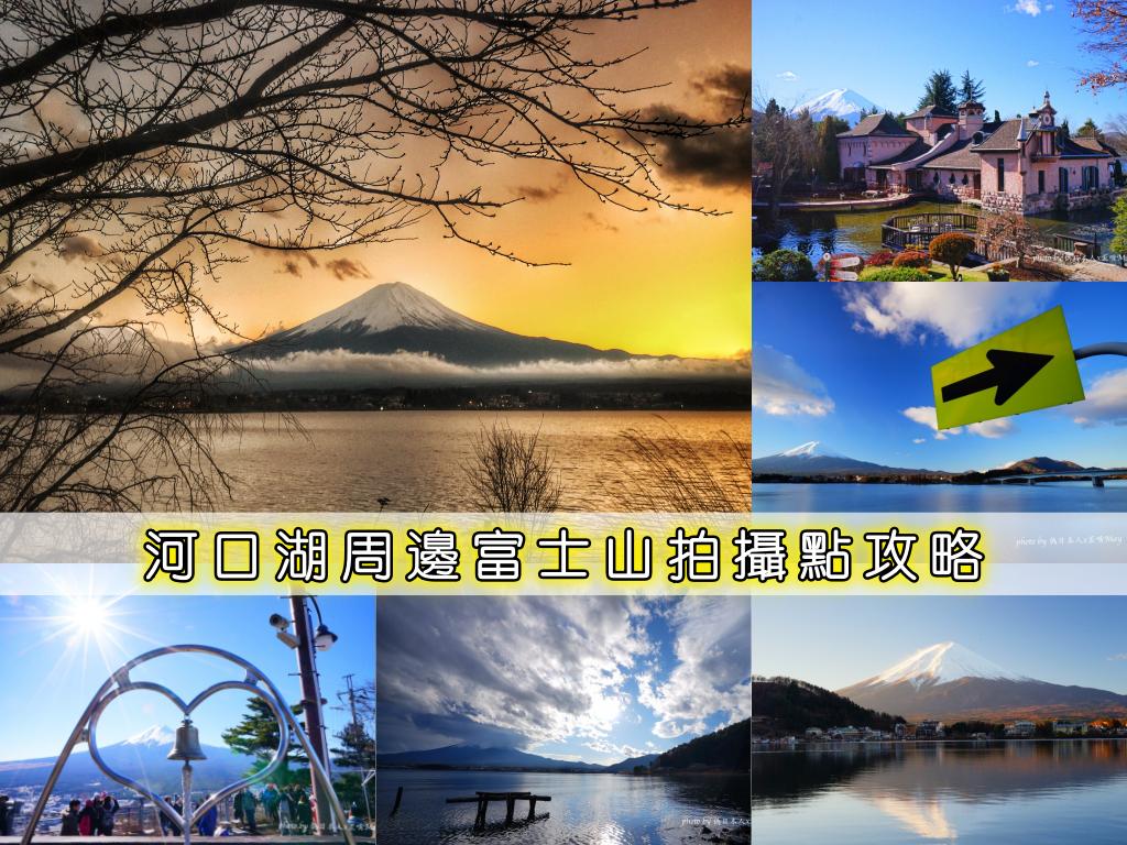 山梨 | 河口湖周邊之富士山拍攝點攻略 (河口湖兩天一夜行程/東京近郊旅行/不藏私分享) @偽日本人May.食遊玩樂