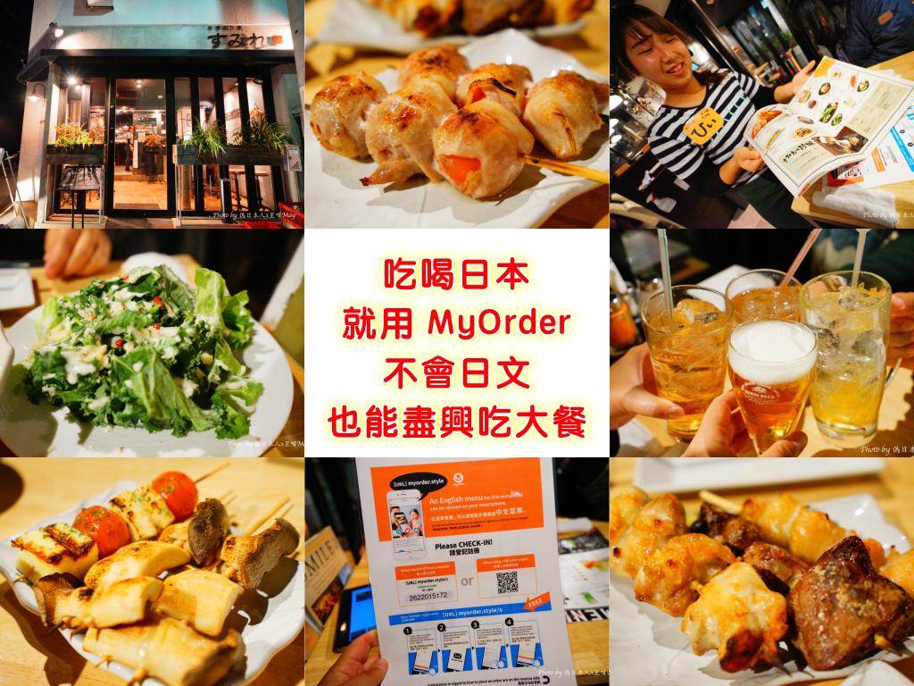 [資訊] 手機在手! 使用『Myorder』,吃喝日本不用愁 ! 來到『中目黑居酒屋やきとり家 すみれ』,日文苦手也能點滿桌大餐 @偽日本人May.食遊玩樂