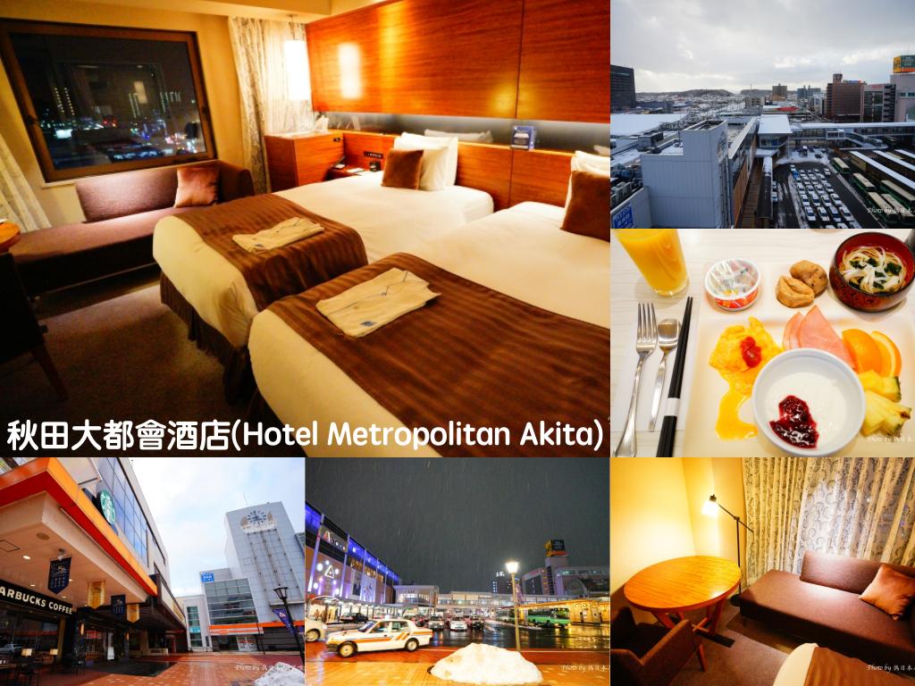 秋田住宿推薦   距離車站步行只要一分鐘的秋田大都會酒店(Hotel Metropolitan Akita) @偽日本人May.食遊玩樂