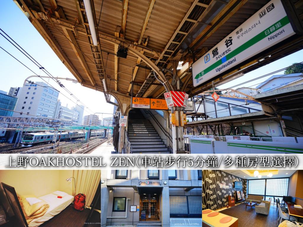 [東京] OAKHOSTEL ZEN (オークホステル禅)。上野超值住宿/近JR車站/多種房型選擇 (文末附詳細交通路線) @偽日本人May.食遊玩樂