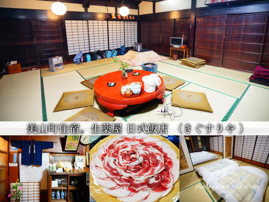 [京都] 美山住宿  生藥屋日式飯店(きぐすりや)。開業百年的家庭旅館 (無料接送/牡丹鍋/年輕女將會說中文) @偽日本人May.食遊玩樂
