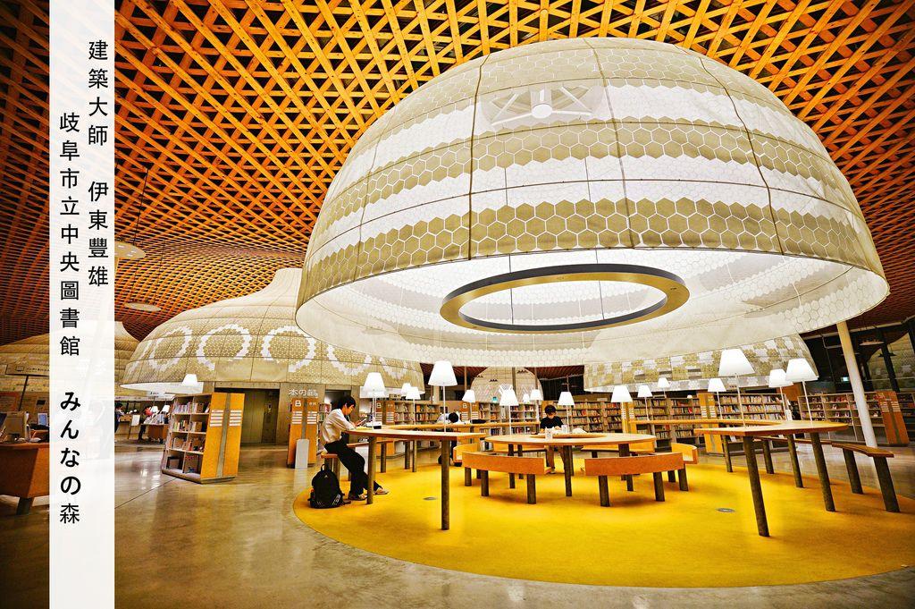 岐阜 | 建築大師 伊東豐雄打造的「岐阜市立中央圖書館」,充滿自然感的空間讓人好想住在這裡啊 (圖多、附交通方式) @偽日本人May.食遊玩樂