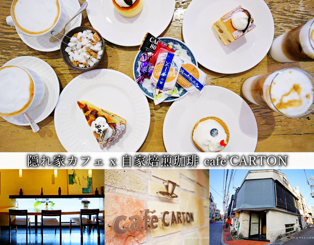 [岐阜] 自家焙煎珈琲 cafe' CARTON。隱身巷弄的嚴選咖啡店 (近岐阜車站/超值甜點) @偽日本人May.食遊玩樂