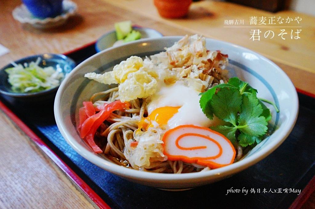 岐阜 | 飛驒古川 蕎麦正なかや。在地人都大推的必吃美食!  每天只有10份的限定套餐「君のそば」(你的名字/君の名は) @偽日本人May.食遊玩樂