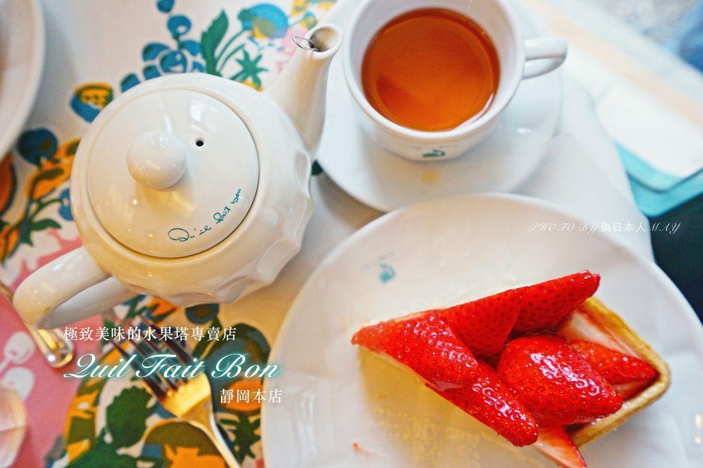 [靜岡] Quil Fait Bon 水果塔專賣店 (靜岡本店)。下午茶就吃這一味 ! 讓你難忘的美好滋味 (近靜岡車站) @偽日本人May.食遊玩樂