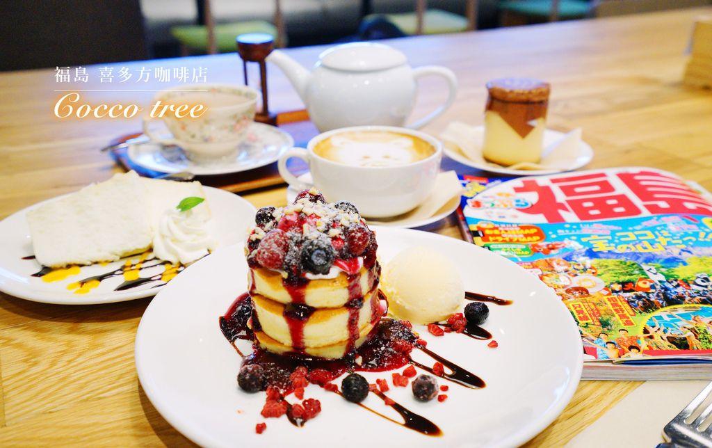 福島 | 喜多方咖啡店推薦 コッコツリー(Coccotree) | 六層高鬆餅超吸精、超濃郁雞蛋布丁(市役所正對面) @偽日本人May.食遊玩樂