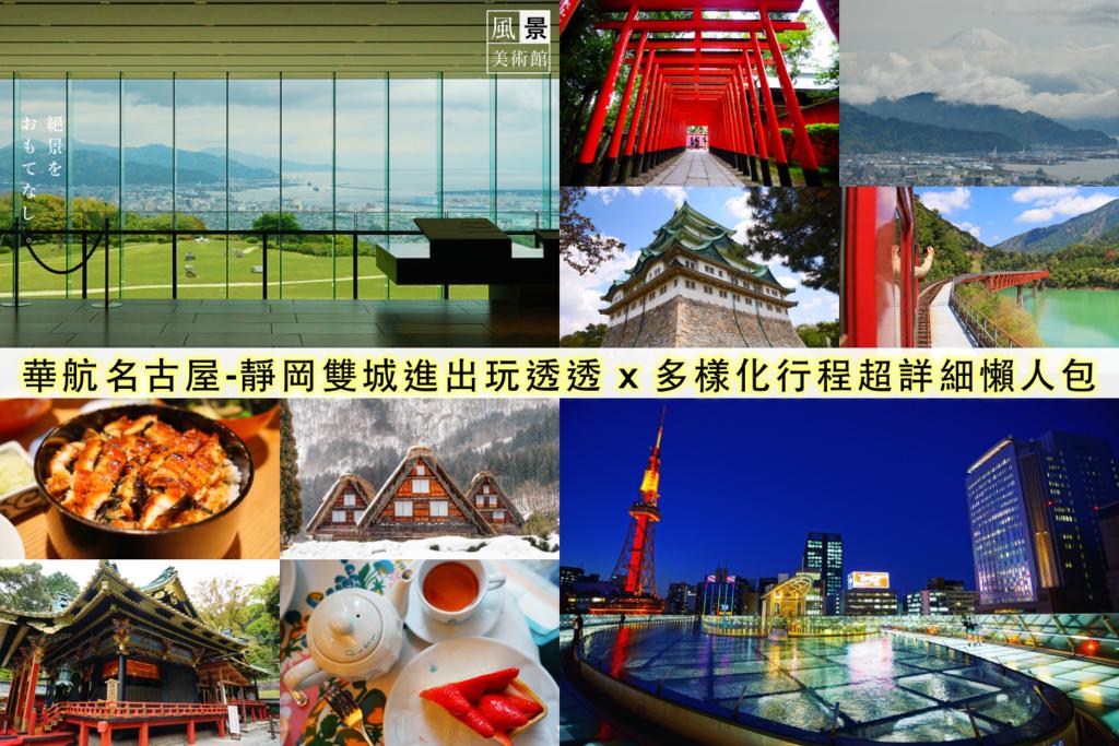 [資訊] 華航名古屋-靜岡雙點進出玩透透 x 多樣化行程超詳細懶人包 (一篇懶人包給你三種不同行程建議/中華航空/日本中部深度旅行) @偽日本人May.食遊玩樂