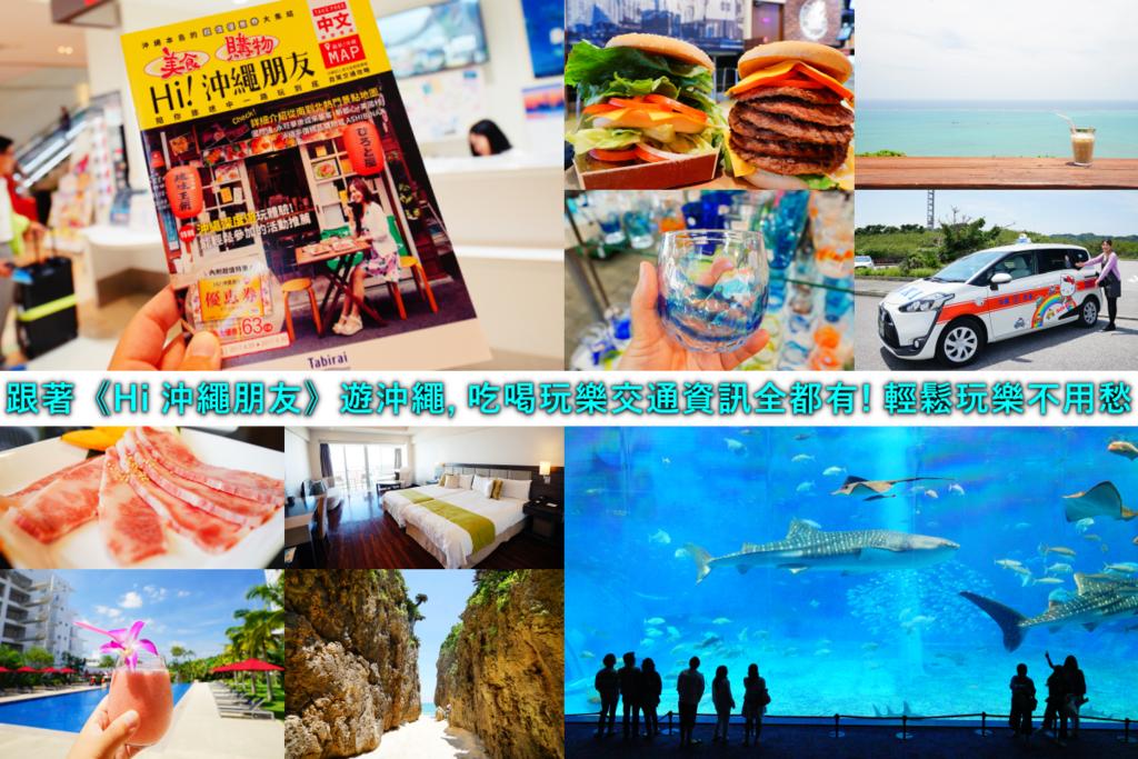 [沖繩] 跟著《Hi 沖繩朋友》遊沖繩, 吃喝玩樂交通資訊全都有! 輕鬆玩樂不用愁 (觀光計程車包車/沖繩自由行) @偽日本人May.食遊玩樂