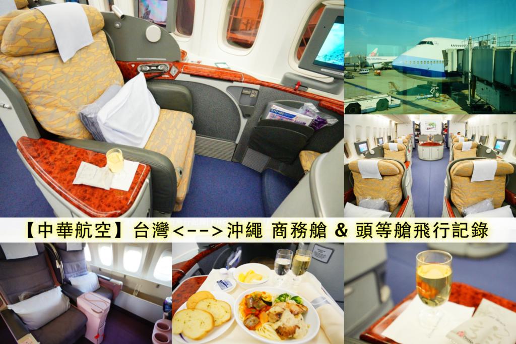 飛行記錄 |  台灣<-->沖繩 (中華航空)。去程經務艙價格搭商務艙座位/回程商務艙升等頭等艙+桃機/那霸機場貴賓室體驗 @偽日本人May.食遊玩樂