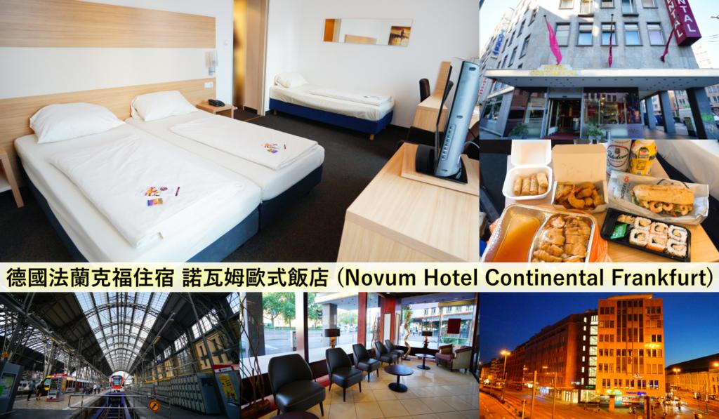 德國住宿推薦 | 法蘭克福 諾瓦姆歐式飯店 (Novum Hotel Continental Frankfurt)。車站走路一分鐘/有多人房/價格便宜 @偽日本人May.食遊玩樂