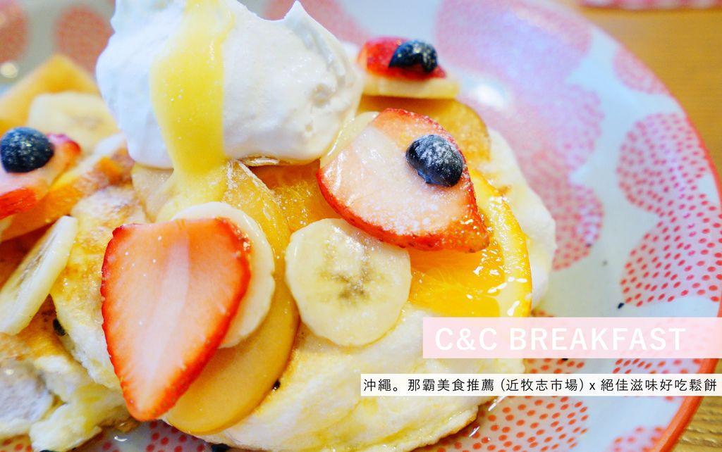[沖繩] C&C BREAKFAST。國際通牧志市場巷弄裡, 美味好吃的隱藏版鬆餅&早午餐 (文末附詳細菜單/價格) @偽日本人May.食遊玩樂