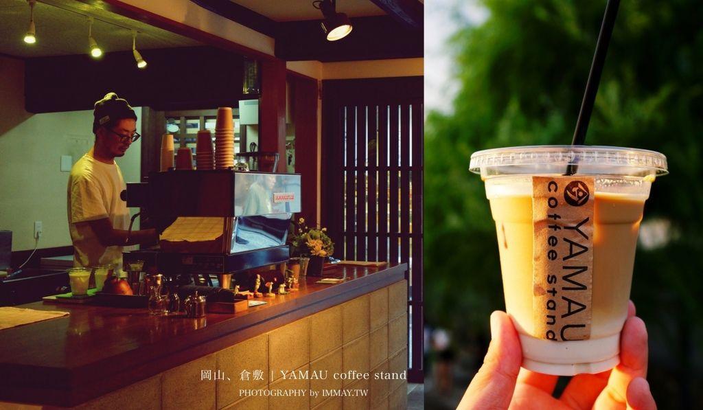 岡山 | YAMAU coffee stand。百年老舖的新生命,美觀地區巷弄裡聞香探訪的濃郁珈琲 @偽日本人May.食遊玩樂