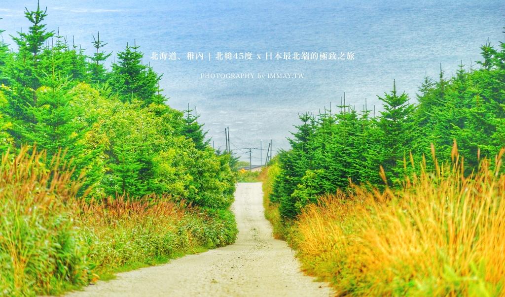 北海道、道北 | 稚內。北緯45度 x 日本最北端的極致之旅 (日本最北端郵局、宗谷岬、白い道、宗谷丘陵) @偽日本人May.食遊玩樂