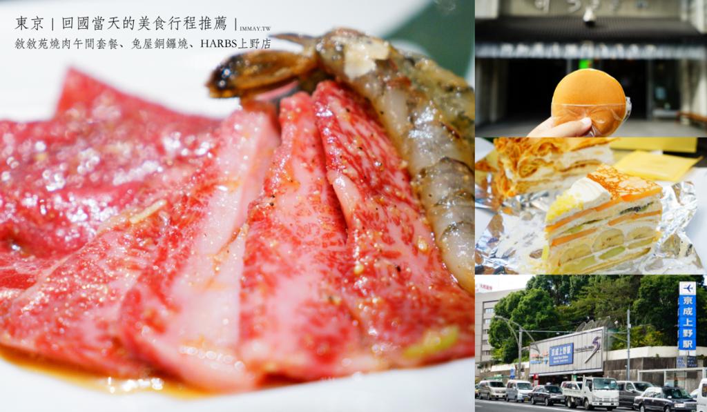 東京 | 敘敘苑燒肉超值午間套餐+號稱日本第一的上野「兔屋」絕品銅鑼燒+HARBS上野店 (東京回國當天的美食行程推薦) @偽日本人May.食遊玩樂