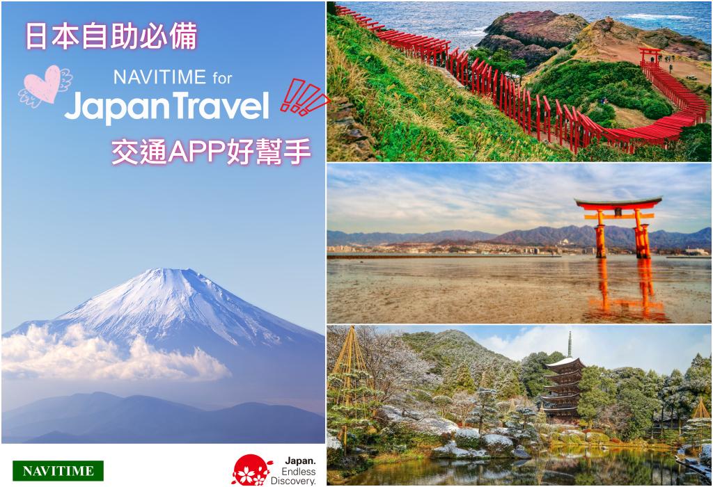 日本旅遊APP | 日本自由行必備APP好幫手【NAVITIME for Japan Travel】交通、觀光、住宿、免費WIFI資訊全部搞定 @偽日本人May.食遊玩樂