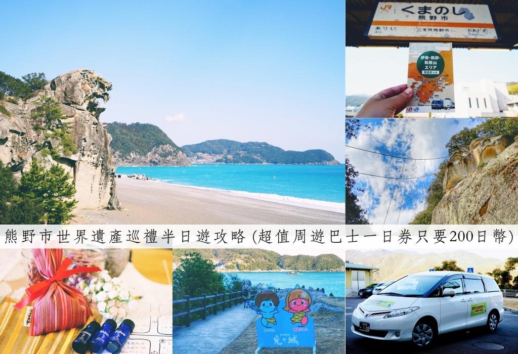 三重 | 熊野市世界遺產巡禮半日行程提案。使用200日幣周遊巴士一日券玩透透 x 獅子岩、七里御浜、花窟神社、鬼之城 ( Plus 手作體驗) @偽日本人May.食遊玩樂