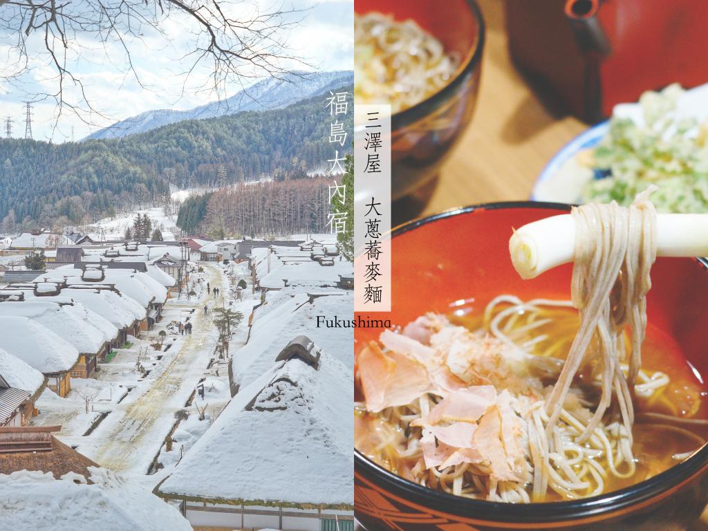 福島 | 大內宿名物「三澤屋 大蔥蕎麥麵」,就是不給筷子,體驗用蔥大口吃麵 @偽日本人May.食遊玩樂
