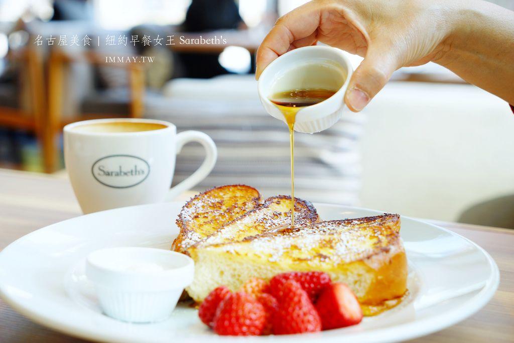 愛知 | 在名古屋也能品嘗到超有名「紐約早餐女王 Sarabeth's」的招牌班尼迪克蛋&經典法國吐司 @偽日本人May.食遊玩樂