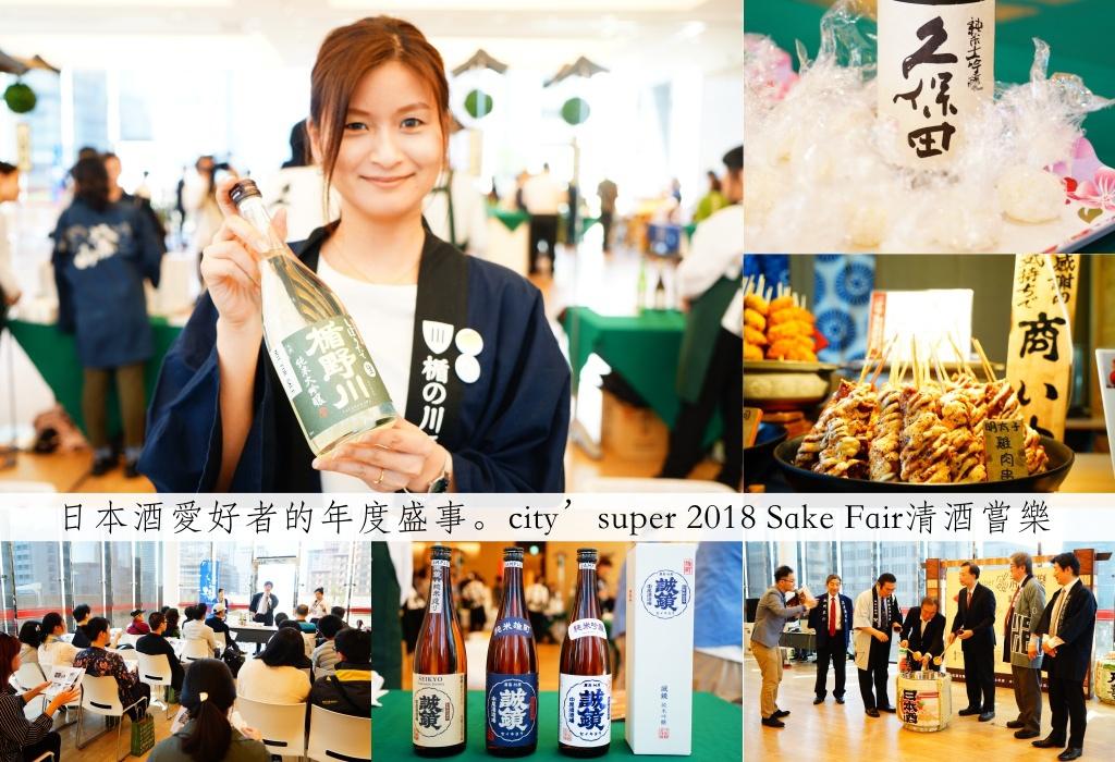 台北 | 日本酒愛好者的年度盛事。city'super 2018 Sake Fair清酒嘗樂 (百款清酒試飲/酒造好適米品嘗/達人帶路逛酒展) @偽日本人May.食遊玩樂