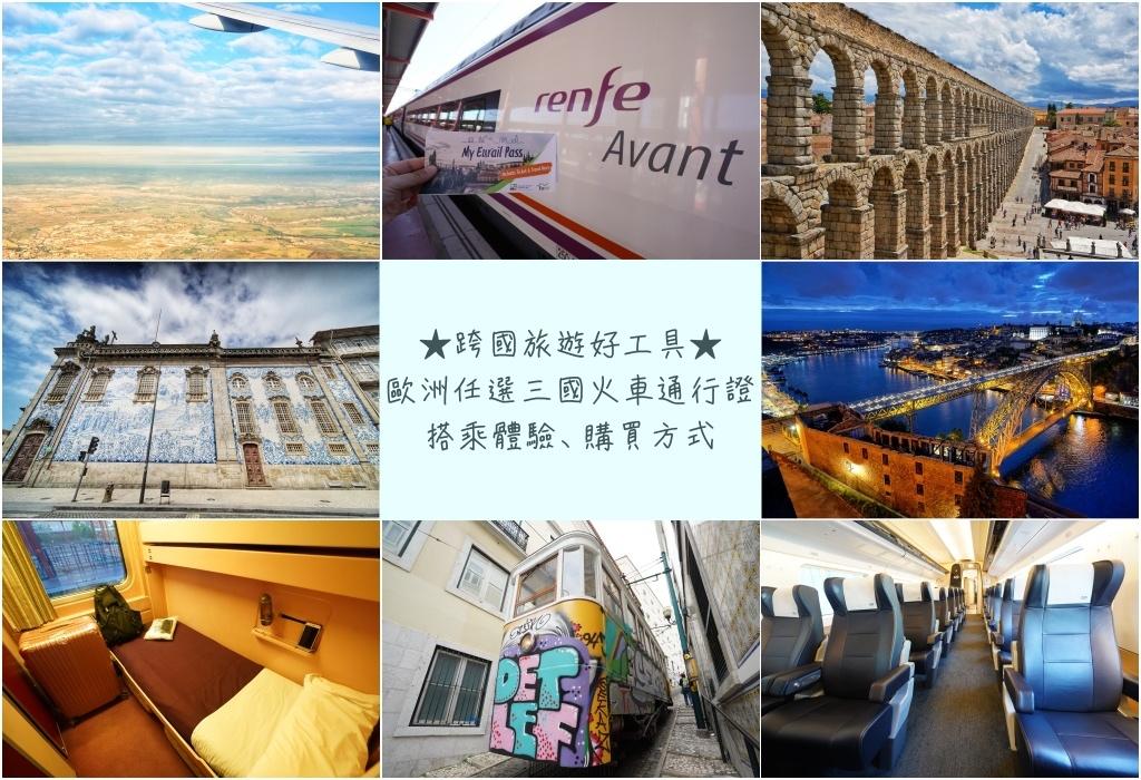 西葡自助行程 | 跨國旅遊的好工具,歐洲任選三國火車通行證搭乘體驗 (飛達旅遊購買流程、使用教學、搭乘體驗) @偽日本人May.食遊玩樂