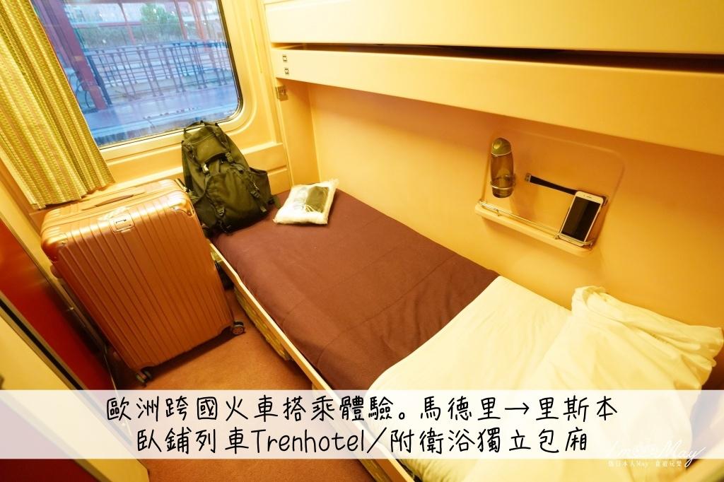 西葡自助行程 | 歐洲跨國火車 : 馬德里-里斯本 臥鋪列車Trenhotel 實際搭乘體驗。獨立包廂平躺睡床,一覺醒來就到另一個國度  (詳細交通/訂位方式) @偽日本人May.食遊玩樂
