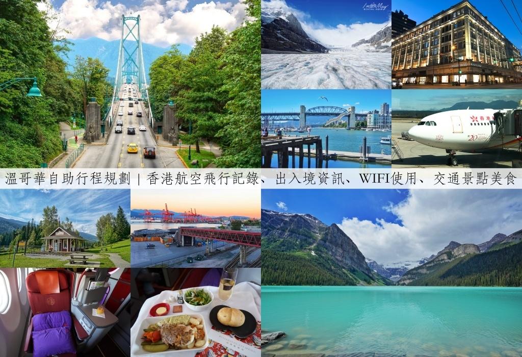 搭乘香港航空商務艙前往溫哥華,展開難忘的北美之旅 | 申請簽證、出入境資訊、WIFI使用、交通分析、景點美食 (自助行程規劃) @偽日本人May.食遊玩樂