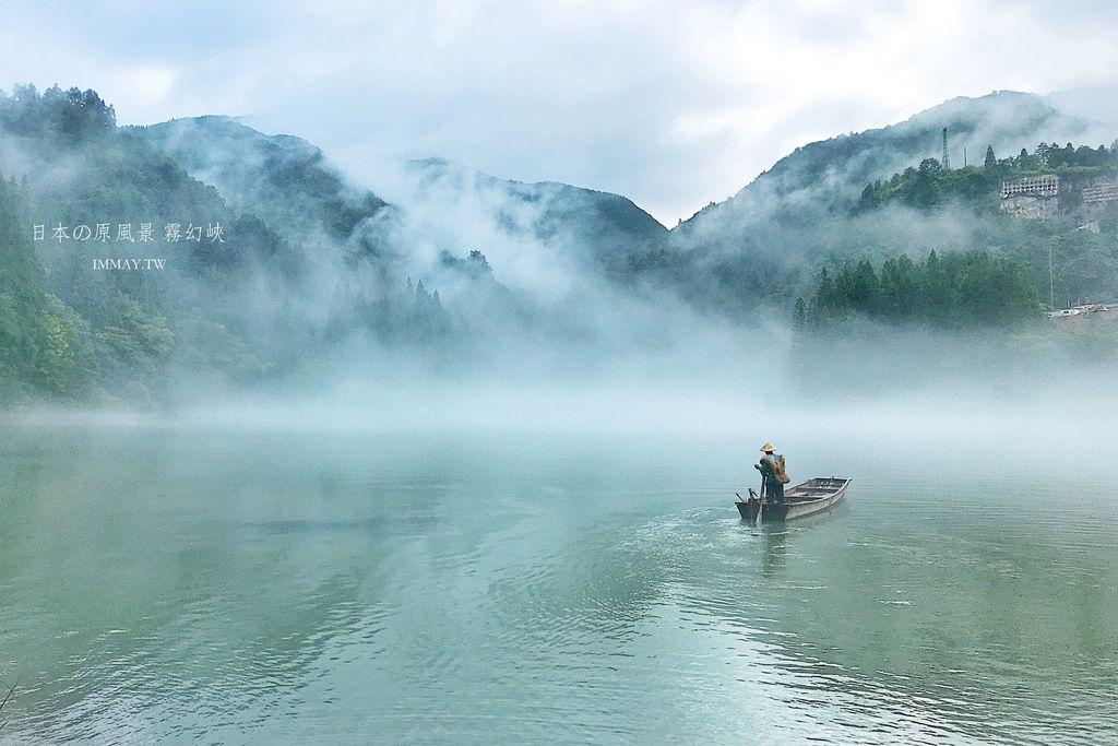 日本絕景攝影 | 幽玄峽谷裡的秘境、日本の原風景 霧幻峽 | 乘扁舟浮於瀰漫川霧裡,這是夢境還是虛幻呢 (交通詳解/拍攝地點/預約方式) @偽日本人May.食遊玩樂