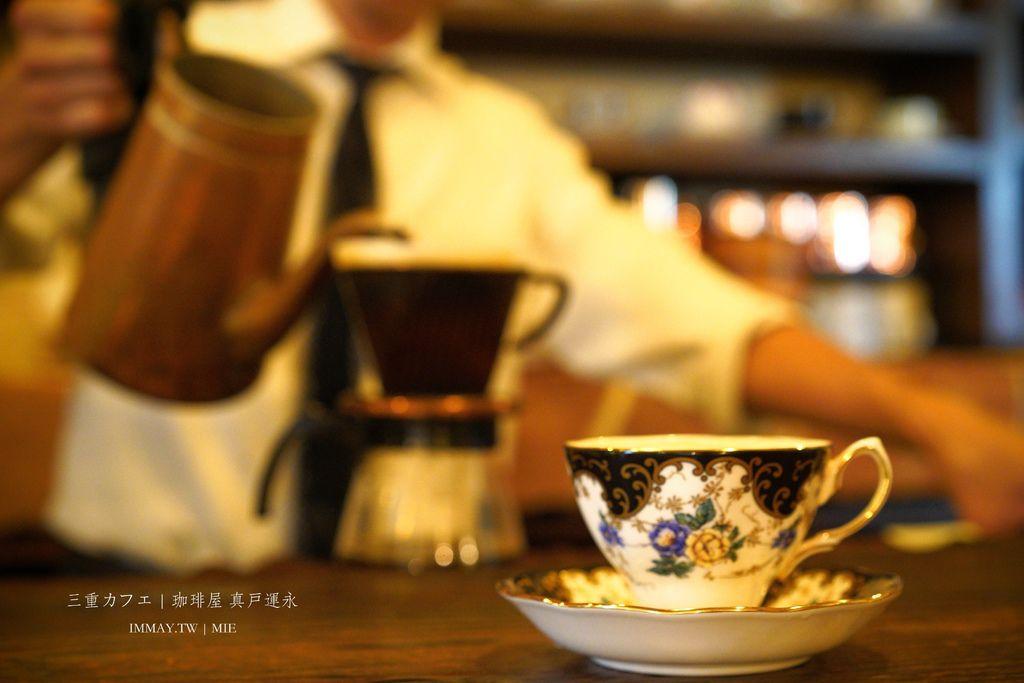 三重 | 珈琲屋 真戸運永。在沉靜的空間裡,啜一口至福的咖啡香濃,欣賞職人的專注出演 @偽日本人May.食遊玩樂