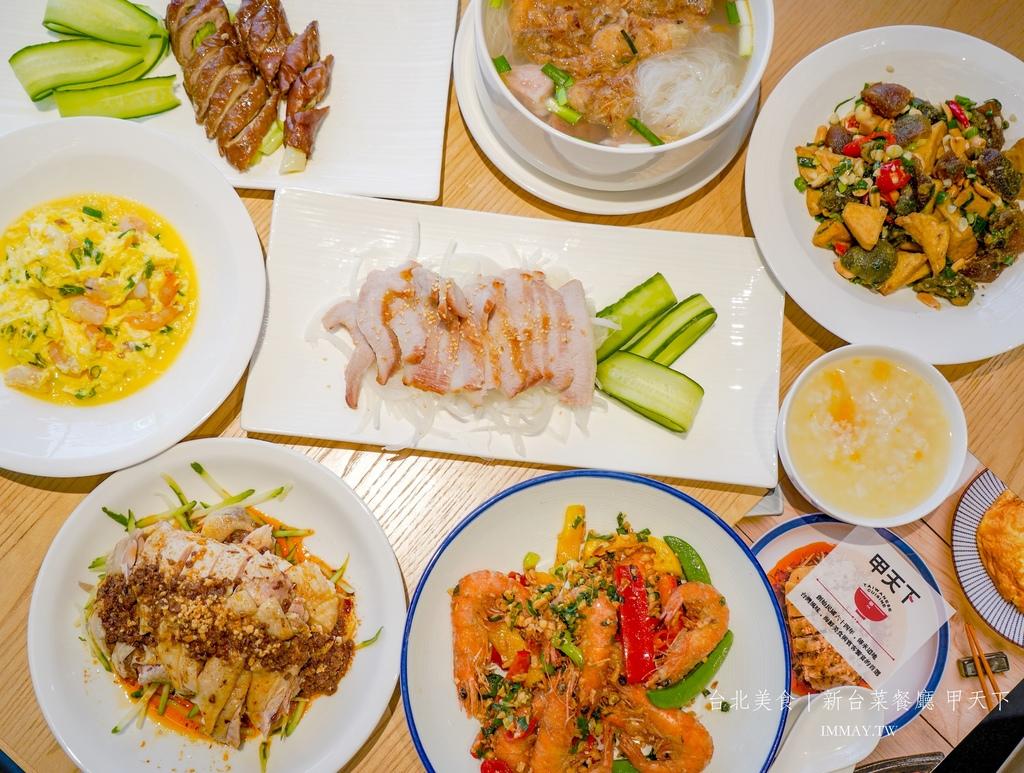 台北、大同 | 誰說吃台菜一定要包整桌的,三五好友也可以到「甲天下新台菜料理」品嘗小資套餐 @偽日本人May.食遊玩樂