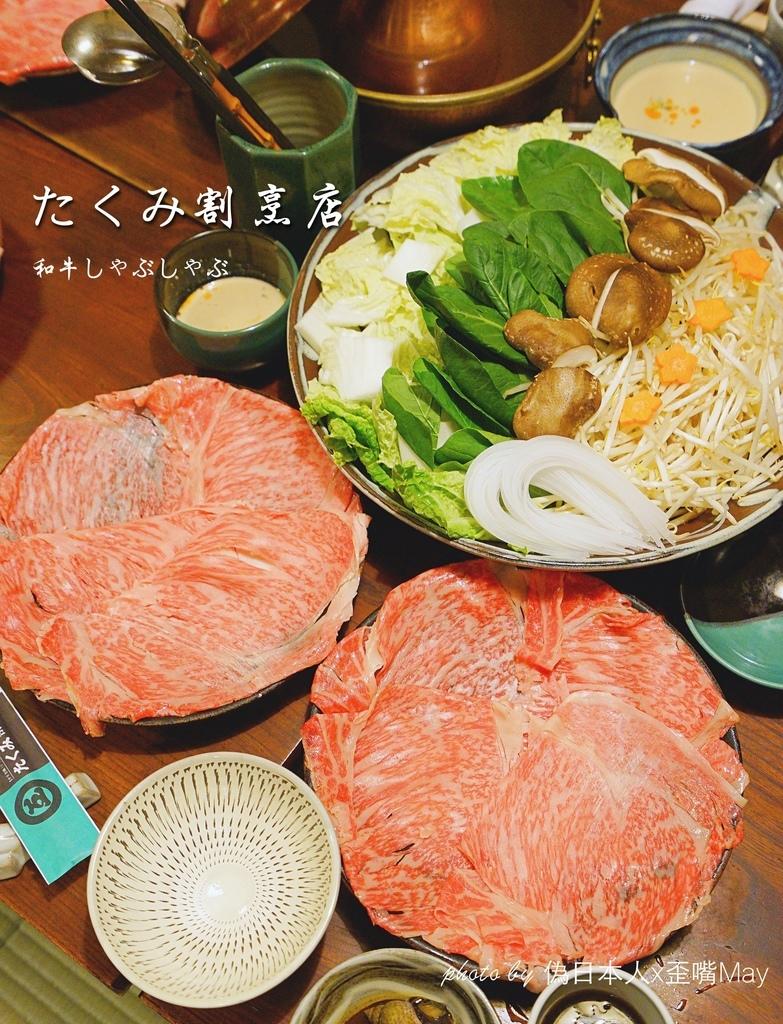 鳥取 | 日本涮涮鍋的發祥地「たくみ割烹店」。大啖超美味又稀有的鳥取牛真的太幸福!! (文末附菜單) @偽日本人May.食遊玩樂