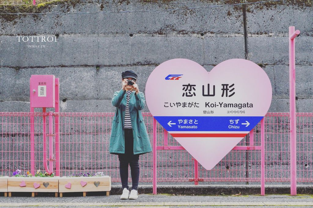 鳥取 | 踏上浪漫結緣之道、前往成就戀愛心願,被粉紅泡泡圍繞的「戀山形車站」(恋山形駅) @偽日本人May.食遊玩樂