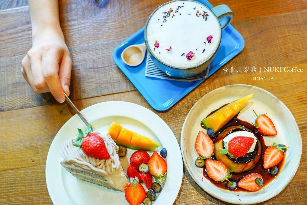 台北、中正 | 老宅改造的文青風咖啡店 NUKI Coffee | 手作甜點 / 布丁/戚風蛋糕、午間套餐 (不限時、捷運古亭站) @偽日本人May.食遊玩樂