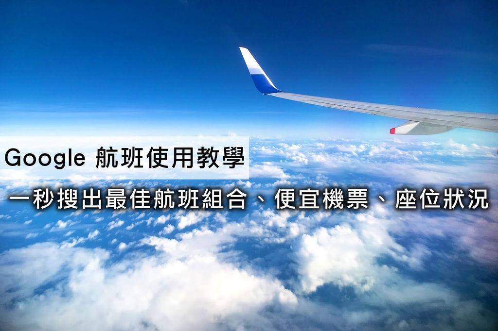 亞洲飛北歐來回機票不用12000元台幣 (漢莎航空港歐台購票) | 利用「Google 航班」服務,只要一秒就搜出最佳航班組合、便宜機票、座位狀況 | 使用教學分享、漢莎航空訂位操作 @偽日本人May.食遊玩樂