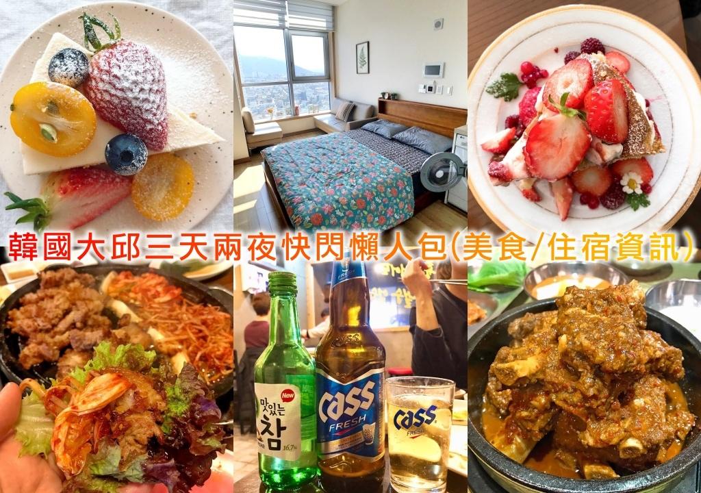 韓國、大邱 | 三天兩夜快閃美食之旅,不到台幣9000元就能出國真的太超值啦 (住宿分享、換匯地點、美食資訊、中文導航APP) @偽日本人May.食遊玩樂