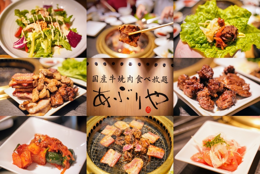 京都、好食 | CP值超高、只要日幣4000圓的燒肉吃到飽「國產牛燒肉食べ放題 あぶりや」| 盡情大啖美味日本國產牛 (預約方式教學) @偽日本人May.食遊玩樂