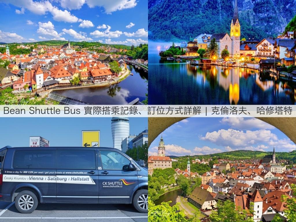 奧捷交通 | Bean Shuttle Bus 實際搭乘記錄、訂位方式詳解 | 維也納機場→庫倫洛夫、庫倫洛夫→哈修塔特 @偽日本人May.食遊玩樂