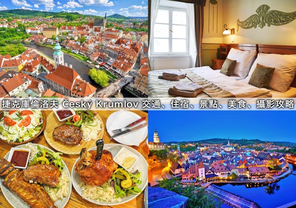 捷克、庫倫洛夫 | 歐洲最美小鎮庫倫洛夫 (Český Krumlov) 懶人包 | 交通、住宿、景點、美食、攝影攻略 @偽日本人May.食遊玩樂