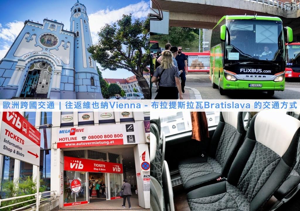 歐洲跨國交通 | 往返維也納Vienna – 布拉提斯拉瓦Bratislava 的交通方式 | 跨國巴士 BLAGUSS BUS / FLiXBUS (VIB) 實際搭乘記錄 @偽日本人May.食遊玩樂