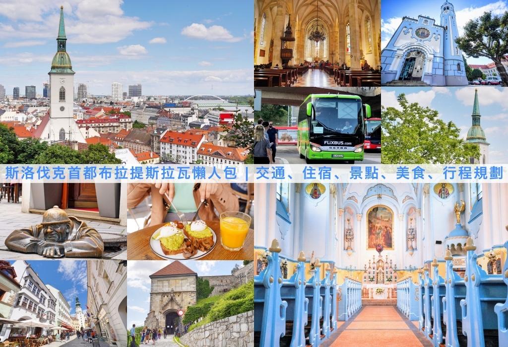 斯洛伐克 | 離邊境最近的首都「布拉提斯拉瓦」懶人包 (交通、住宿、景點、美食、行程規劃) | 從維也納出發的一日遊推薦 (附景點照片、座標) @偽日本人May.食遊玩樂