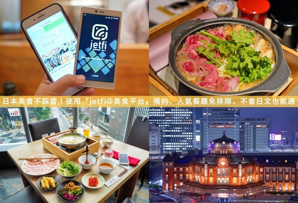 日本旅行資訊 | 日本美食不踩雷 ! 使用「jetfi@美食平台」預約、人氣餐廳免排隊、不會日文也能通 (銀座美食分享) @偽日本人May.食遊玩樂