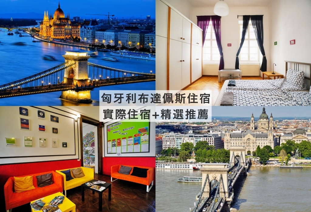 匈牙利、布達佩斯 | Pal's Hostel and Apartments 帕爾旅舍和公寓 |  全間公寓住宿、多種房型選擇、地點極佳 | 精選民宿飯店推薦 @偽日本人May.食遊玩樂