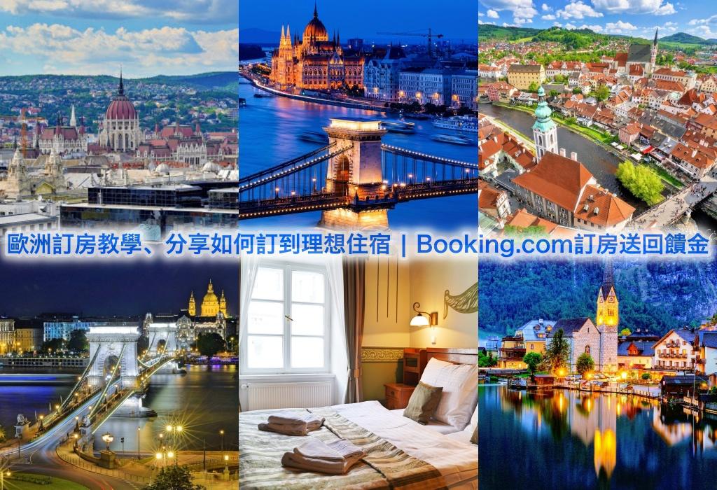 歐洲訂房分享 | 教你如何訂到超值的理想住宿、實際訂房操作 | Booking.com 訂房滿1800元就送900元回饋金 @偽日本人May.食遊玩樂