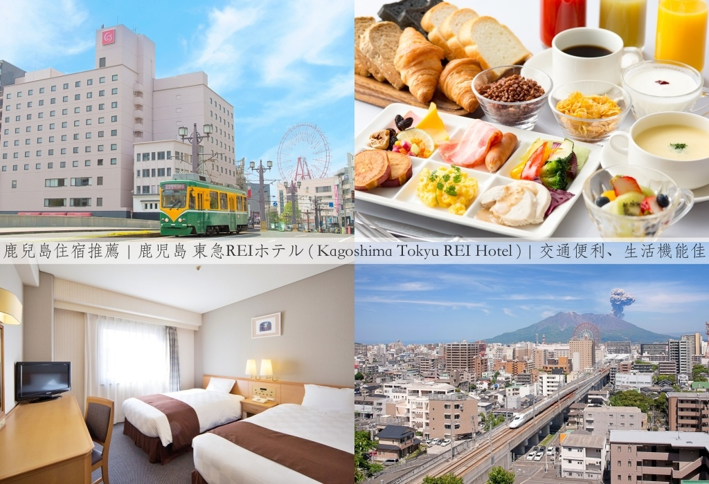 鹿兒島住宿推薦 | 鹿児島 東急REIホテル ( Kagoshima Tokyu REI Hotel ) | 交通便利、生活機能佳、鹿兒島市區住宿懶人包 @偽日本人May.食遊玩樂