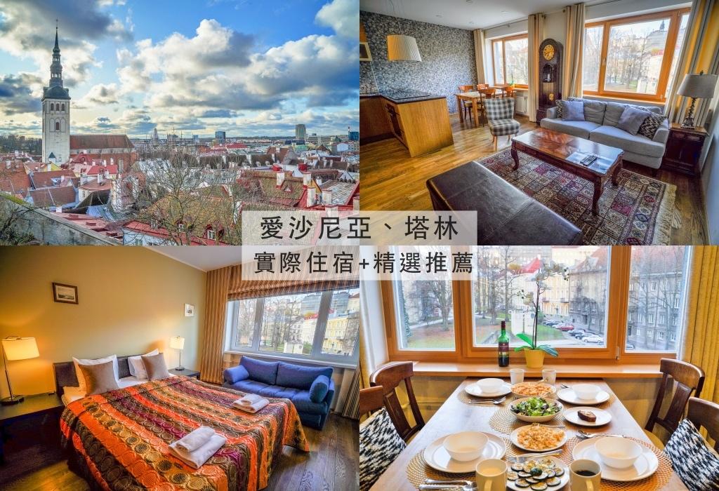 愛沙尼亞、塔林 | Tallinn City Apartments – Old Town (塔林城市公寓)。老城區內絕佳雙臥室公寓、夢幻廚房、地理位置超讚、飯店式管理好安心 @偽日本人May.食遊玩樂
