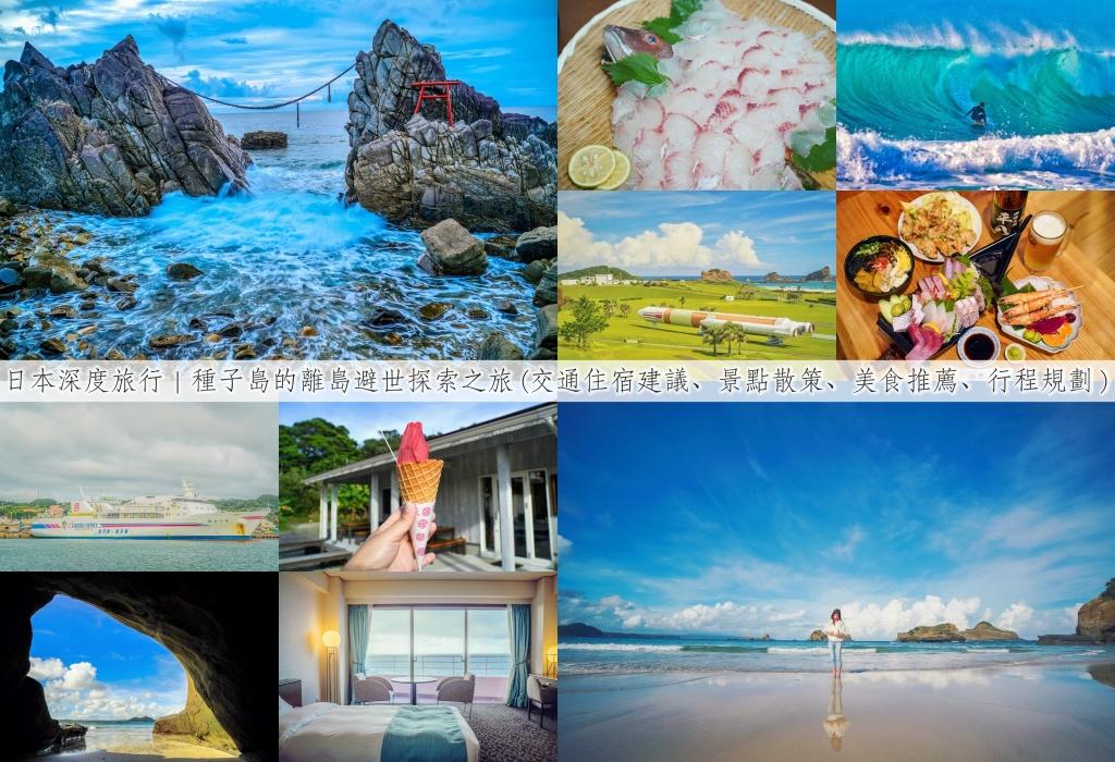 日本深度旅行提案 | 讓我們一起遠離塵囂、避開繁瑣世俗,到種子島探索最真實的日本吧 | 交通與住宿建議、景點散策及在地體驗、美食推薦、行程規劃 @偽日本人May.食遊玩樂