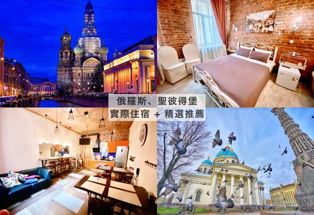 俄羅斯、聖彼得堡 | Gran de Mar 格蘭德馬旅館。鄰近聖以撒大教堂、冬宮 | 生活機能佳,超市地鐵站均在步行五分鐘內 @偽日本人May.食遊玩樂