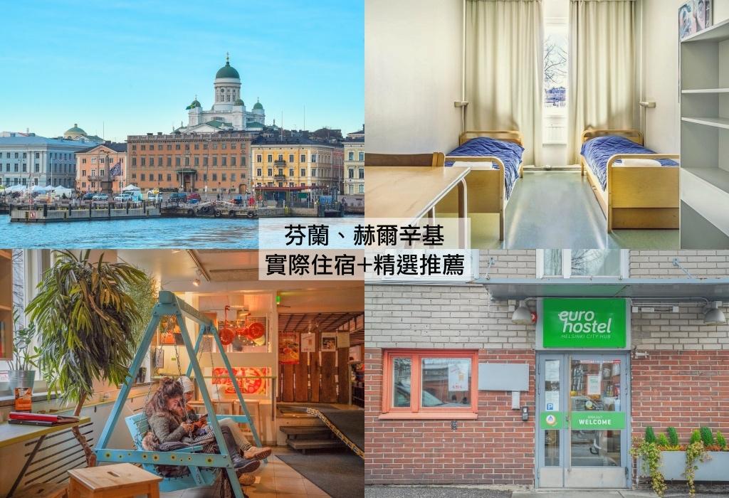 芬蘭、赫爾辛基 | 便宜青年旅館推薦 : Eurohostel ( 歐洲旅館 ) | 距離電車站一分鐘、鄰近烏斯佩斯基教堂、住客享免費桑拿、免費寄放行李 @偽日本人May.食遊玩樂